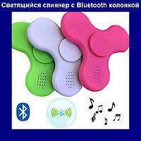 SALE! Led спиннер Bluetooth Speaker, Fidget Spinner с блютуз колонкой светящийся