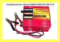 SALE! Преобразователь 1450 gm POWER INVERTER 2000-12 W