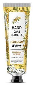 Бальзам для рук роскошное питание атласная кожа HAND CARE FORMULA BelKosmex 30г. арт.8925 #B/E
