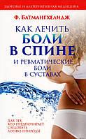 Как лечить боли в спине и ревматические боли в суставах.