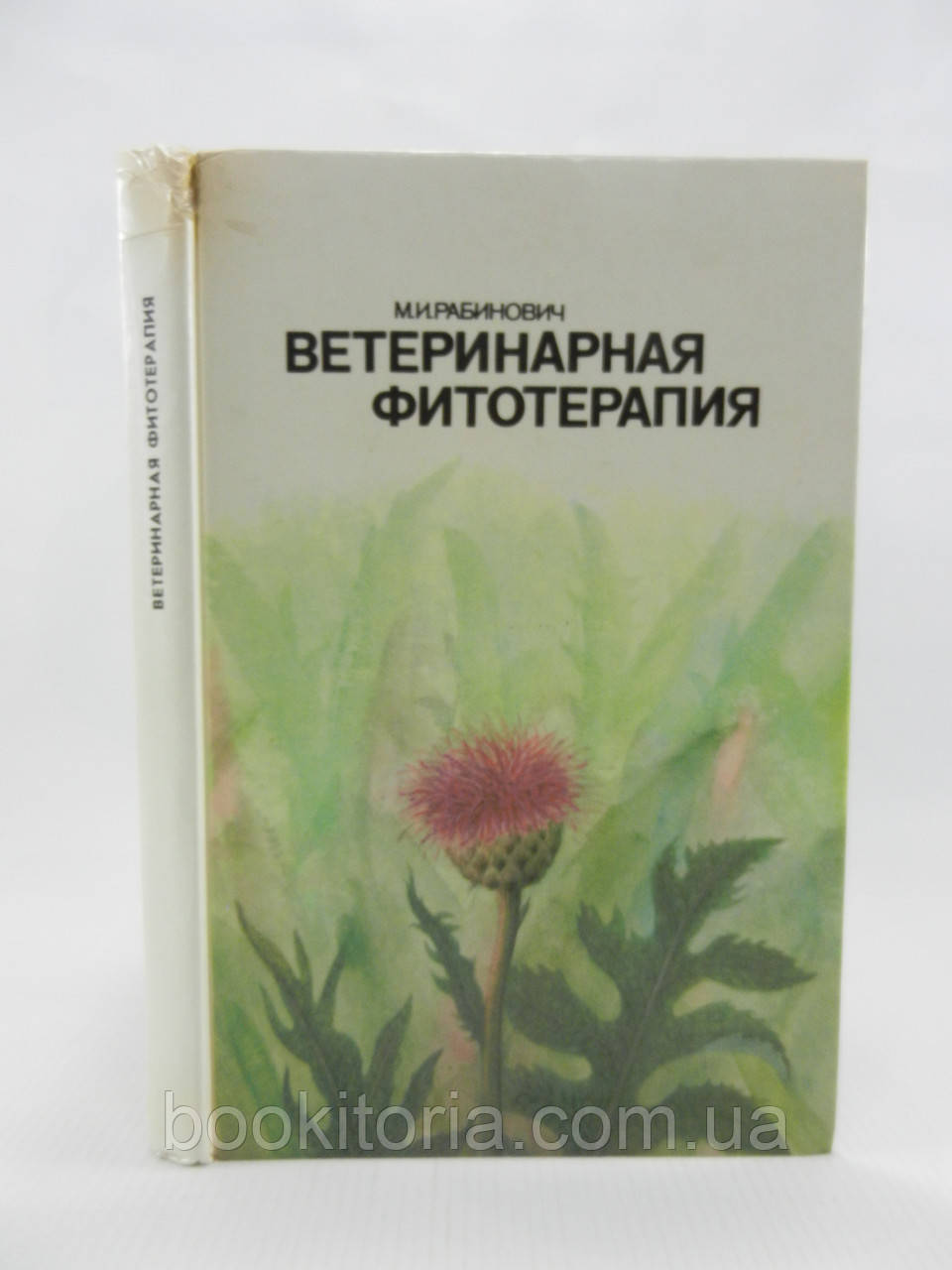 Рабинович М. Ветеринарная фитотерапия (б/у).
