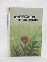 Рабинович М. Ветеринарная фитотерапия (б/у)., фото 1