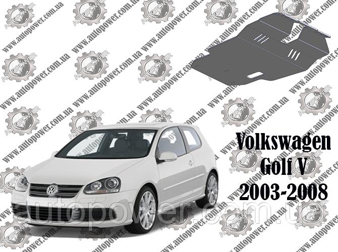 Защита Volkswagen Golf 5 2003-2008