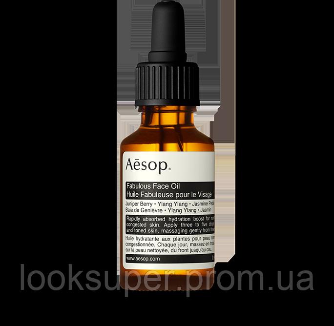 Сказочное масло для лица Aesop Fabulous Face Oil 26ml