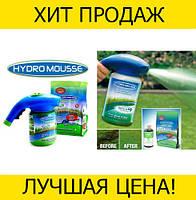 SALE! Распылитель для газона Hydro Mousse