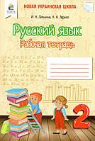 Робочий зошит з російської мови, 2 клас. Лапшина І. Н., Зорька Н.Н.