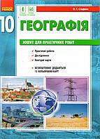 Зошит для практичних робіт з географії 10 клас. Стадник А. Р.