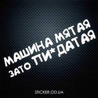 """Виниловая наклейка на автомобиль """"Машина мятая зато пи#датая"""""""