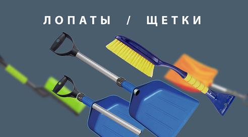 Лопати, щітки