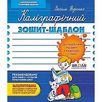 Тетрадь - шаблон А5+ Школа (В. Федиенко) Каллиграфический (укр) 292716