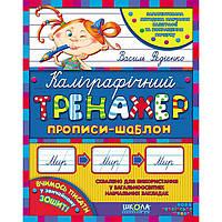 Тетрадь - шаблон А5 Школа (В. Федиенко) Каллиграфический тренажер (укр) 295625