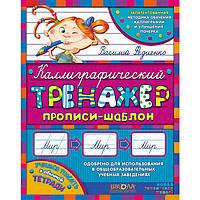 Тетрадь - шаблон А5 Школа (В. Федиенко) Каллиграфический тренажер (рус) 295632