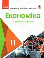 Підручник. Економіка (профільний рівень) 11 клас.  Л.П. Крупська, Тимченко І, Чорна Т.