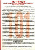 Інструкція про заходи пожежної безпеки для службових приміщень (офісів)