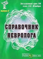 Электронный справочник невролога (Штабцов В.И.)
