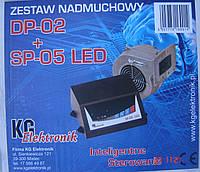 Регулятор тяги для твердотопливного котла KG DP-02+ SP-05LED(вентилятор)