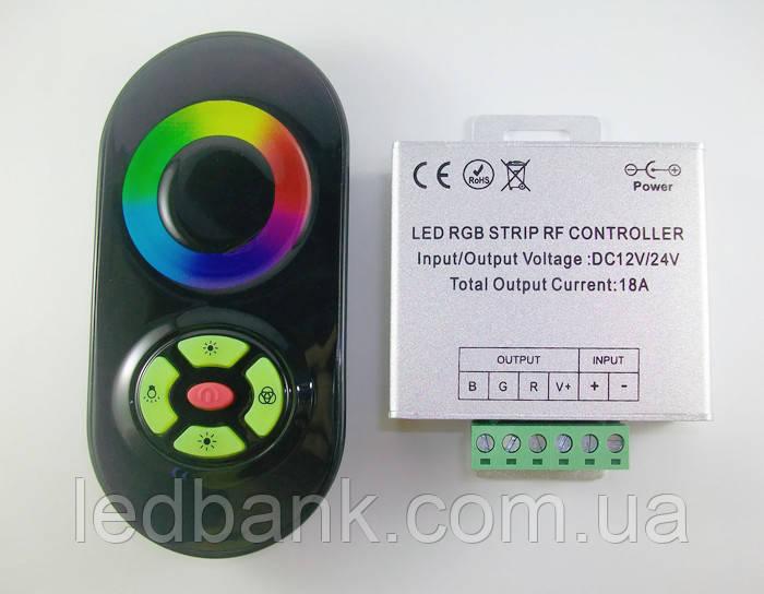RGB контроллер 18А RF (черный сенсорный пульт)
