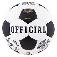 Футбольный мяч Grippy OFFICIAL, черно-белый