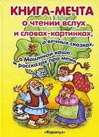 Книга-мечта о словах-картинках и чтении вслух, о Машиной каше и о вечных сказках. Карапуз