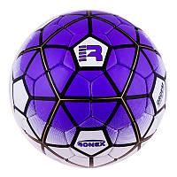 Футбольный мяч Grippy Ronex PL(ORDEM) Фиолетовый