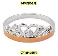 """Серебряное кольцо """"Корона"""" с золотыми накладками"""
