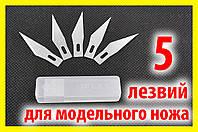 Макетный нож лезвия №11 5шт WLXY модельный нож цанговый зажим хобби моделирование цанга