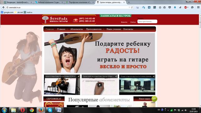 """Копирайтинг, текст """"О нас"""" для школы гитары """"Серенада"""" 12"""
