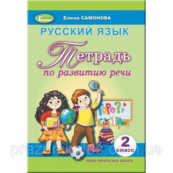НУШ. Тетрадь по развитию речи: Русский язык 2 класс