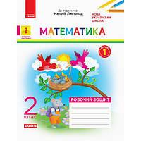 НУШ. Дидакта. Математика: Рабочая тетрадь для 2 класса (часть 1) Листопад, фото 1