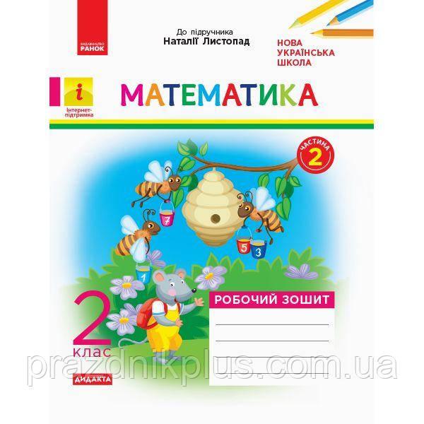 НУШ. Дидакта. Математика: Рабочая тетрадь для 2 класса (часть 2) Листопад