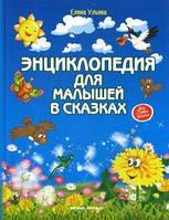 Энциклопедия для малышей в сказках (Твердый переплет) Феникс
