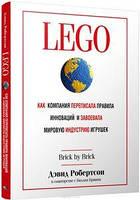 LEGO. Как компания переписала правила инноваций и завоевала мировую индустрию игрушек. Робертсон Д. Попурри