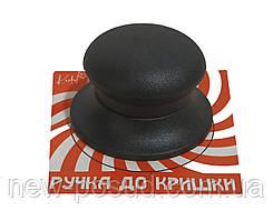 Бакелитовая ручка для кухонной крышки Kuhmister KM 372110/1