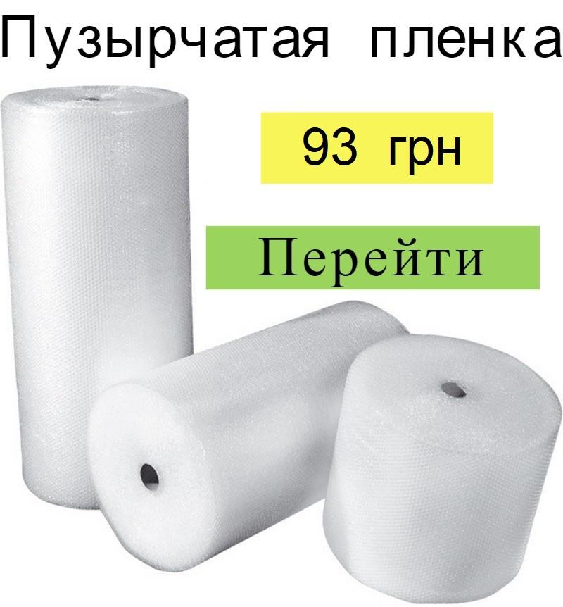 Пузырчатая пленка - ЖМИ