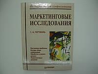 Черчилль Г.А. Маркетинговые исследования (б/у)., фото 1