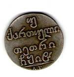 Россия Двойной Абаз 1826-1833 для Грузии, фото 2