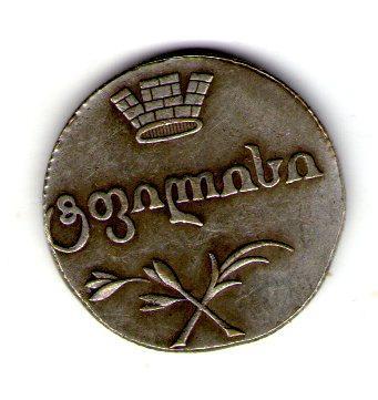 Россия Двойной Абаз 1826-1833 для Грузии