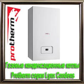 Газовые конденсационные котлы Protherm серия Lynx Condens