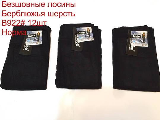 """Лосины бесшовные женские """"Jujube"""" размер норма 2-4 (от 12 шт), фото 2"""