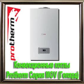 Конвекционные котлы Protherm Серия MOV (Гепард)