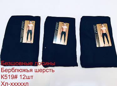 """Лосины бесшовные мужские """"Jujube"""" размер XL-5XL (от 12 шт)"""