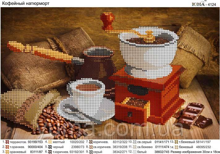 Кофейный натюрморт схема для вышивки бисером