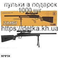 Снайперская винтовка CYMA ZM51 с пульками, детское оружие, прицелом