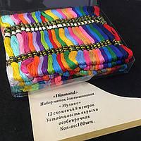 (100шт 12 сложений по 8м) Набор мулине (нитки для вышивания) Цвета - МИКС