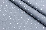 """Лоскут поплина с рисунком """"Созвездие"""" на светло-графитовом №1864, размер 38*120 см, фото 2"""