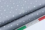 """Лоскут поплина с рисунком """"Созвездие"""" на светло-графитовом №1864, размер 38*120 см, фото 3"""