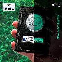 Кожаная обложка для прав, водительских документов с логотипом Infiniti (Инфинити)  с номером авто(свет в ночи)