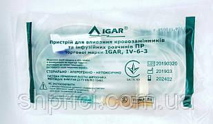 Система инфузионная для переливания растворов( устройство ПР), металлическая игла/ Игар