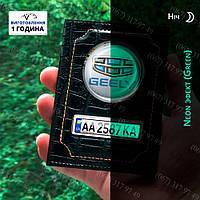 Кожаная обложка для прав, водительских документов с логотипом Geely (Джили) и с номером авто (свет в ночи)
