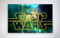 Стильный настенный декор картина модульная на холсте Звездные войны Stop Wars 90х60 из 3х частей
